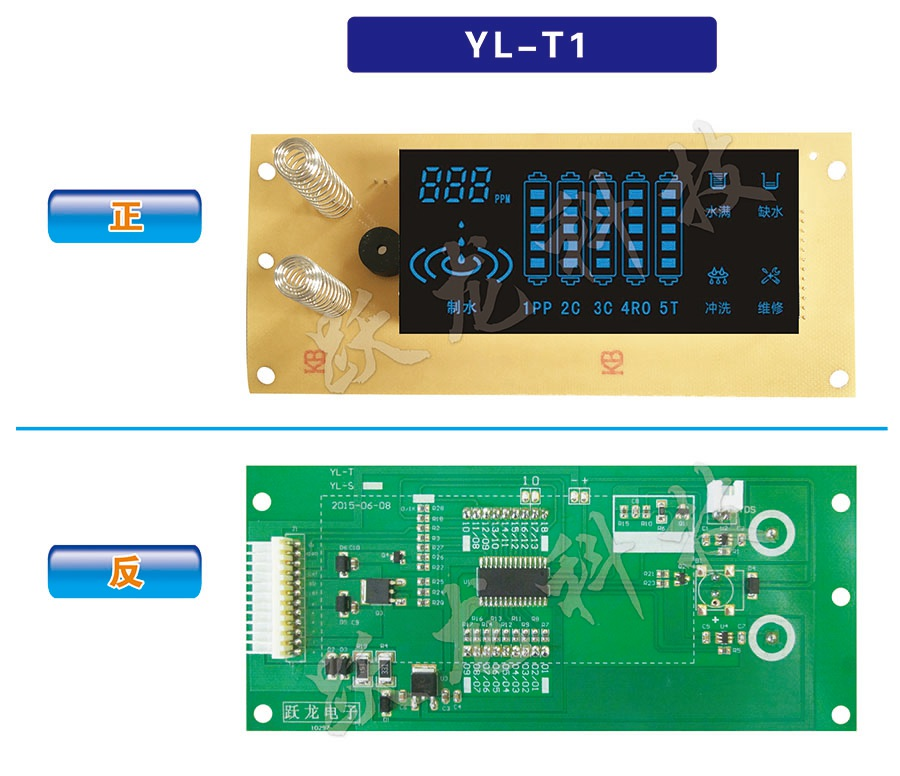 YL-T1
