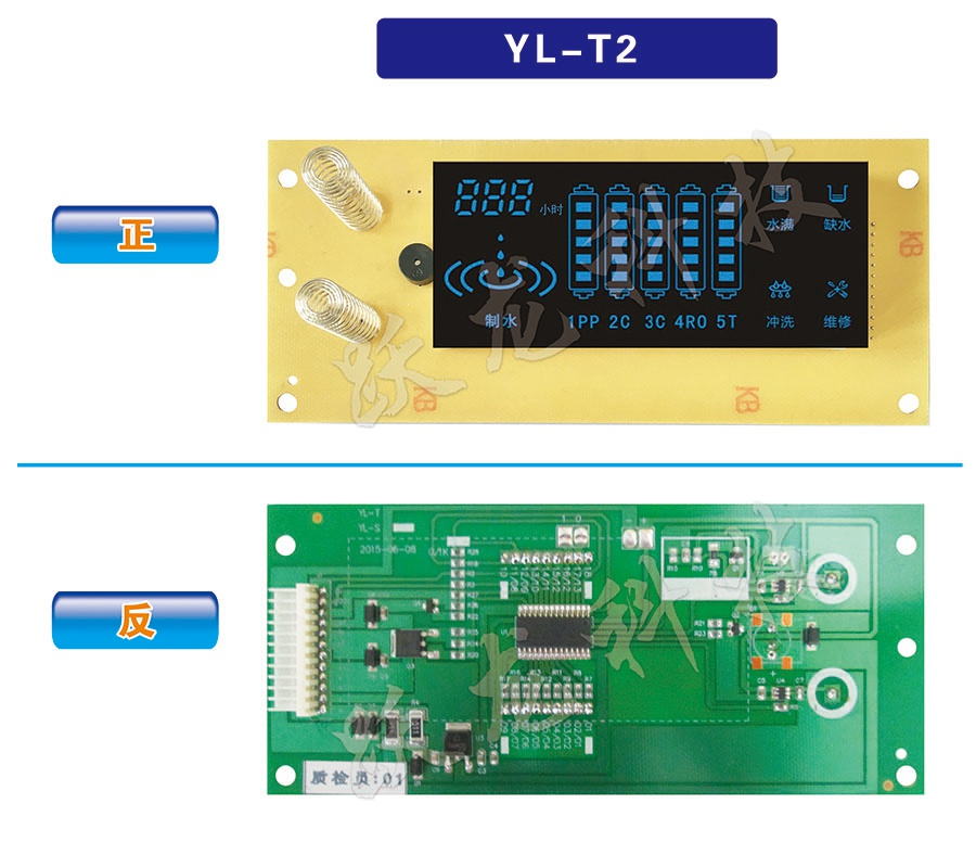 YL-T2