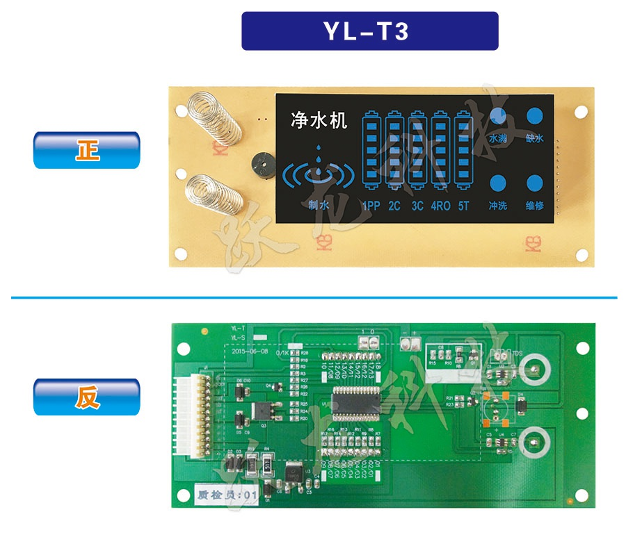 YL-T3